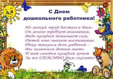 Завхоз детского сада поздравление